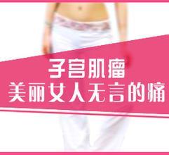 女性子宫肌瘤的病因有哪些呢