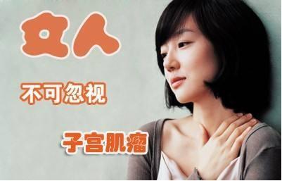 中医是如何对待女性子宫肌瘤的?